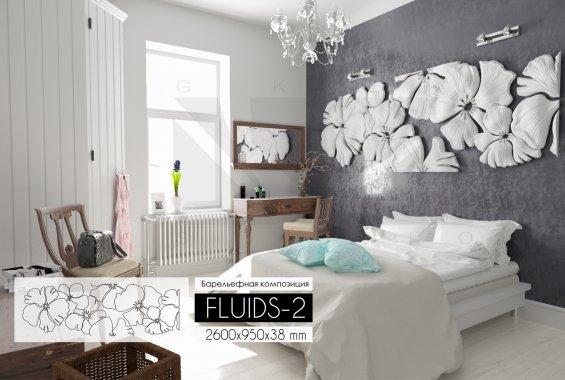 Барельефная композиция Fluids-2