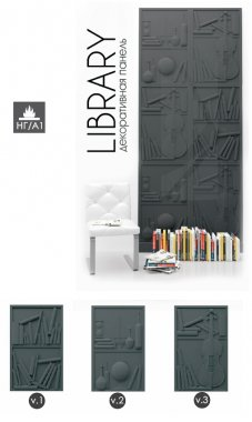 Декоративные панели серии Library (Библиотека)