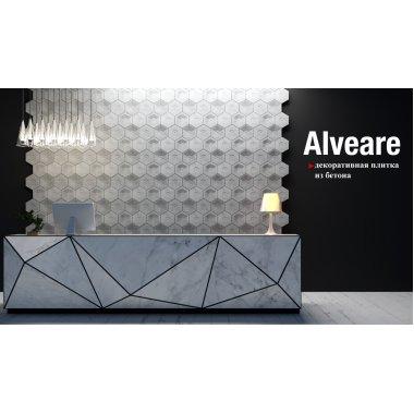 Loft плитка Alveare