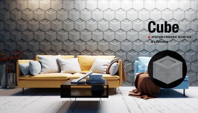 Loft плитка Cube